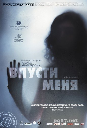 Впусти меня / Lat den ratte komma in / Let The Right One In (2008/DVDRip/1.37 Gb)