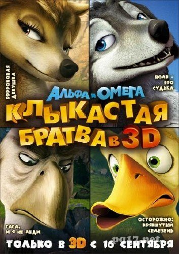 Альфа и Омега: Клыкастая братва / Alpha and Omega (2010) CAMRip