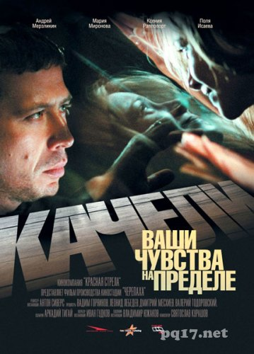 Качели (2008) HDRip-AVC + BDRip-AVC(720p) + BDRip 720p + BDRip 1080p + REMUX