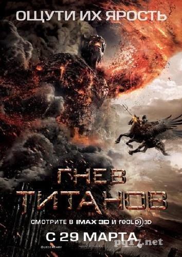 Гнев Титанов / Wrath of the Titans (2012/TS/1400Mb)