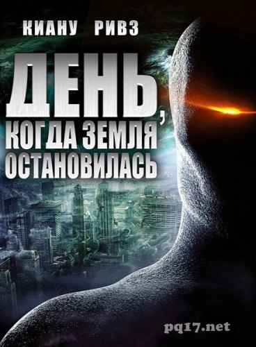 День, когда Земля остановилась / The Day the Earth Stood Still (2008) BDRip + HDRip-AVC + BDRip.720p + BDRip 1080p + REMUX
