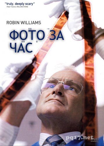 Фото за час / One Hour Photo (2002) HDTVRip + HDTV AVC + HDTV 1080i