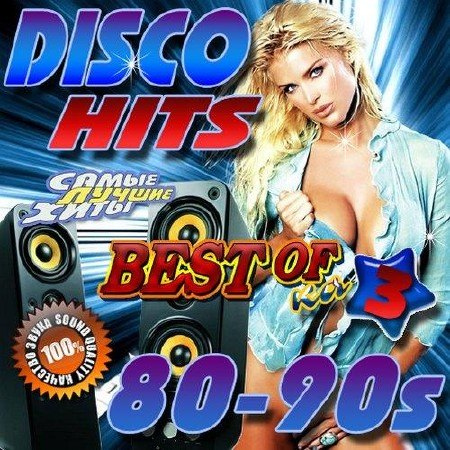 Disco Hits Remix 80-90s №3 (2016)